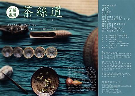 明倫茶会「茶絲道(チャースールー)」