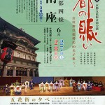 第22回京都五花街合同公演都の賑い
