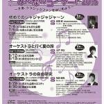 京響みんなのコンサート2015