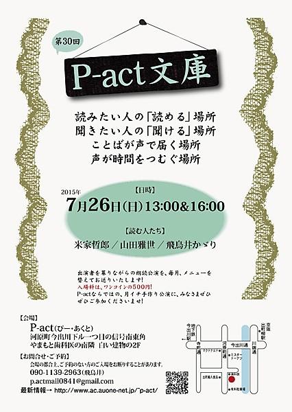 第30回「P-act文庫」