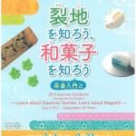 夏季展「裂地(きれじ)を知ろう、和菓子を知ろう」~茶道入門2