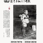 終戦70年特別展示 トランクの中の日本 ~戦争、平和、そして佛教