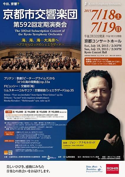 京都市交響楽団~592回定期演奏会