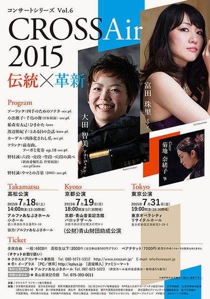 CROSSAir 2015 京都公演「伝統×革新」