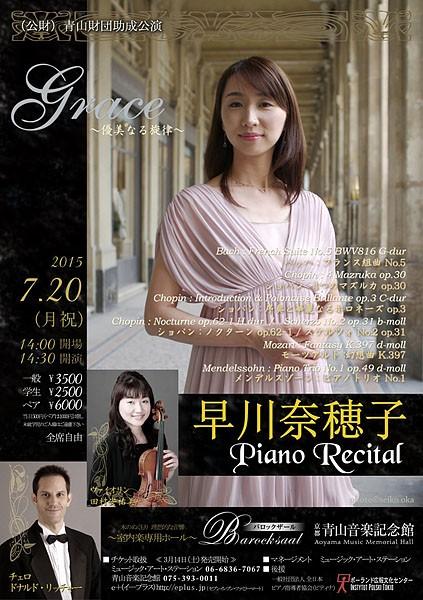 早川奈穂子 Piano Recital Grace~優美なる旋律~