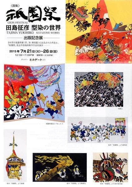 祇園祭 田島征彦 型染の世界