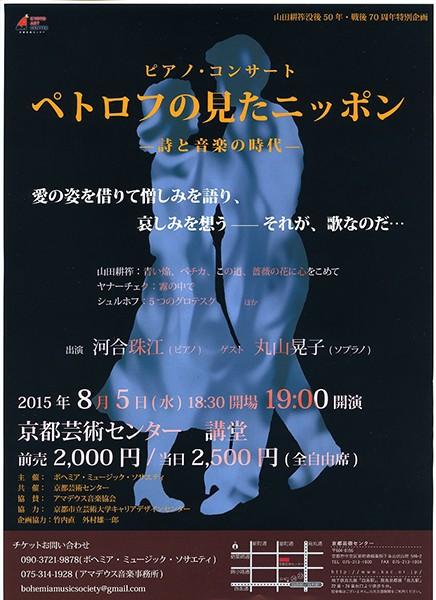 20150805-02
