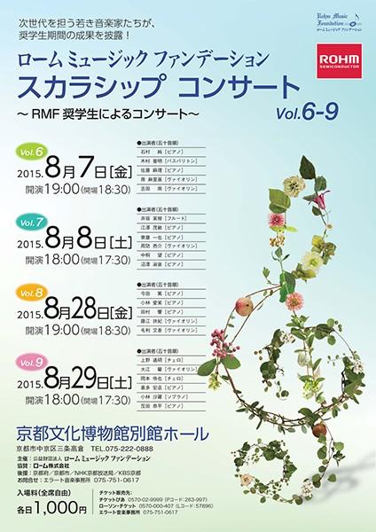 ローム ミュージック ファンデーション スカラシップ コンサート