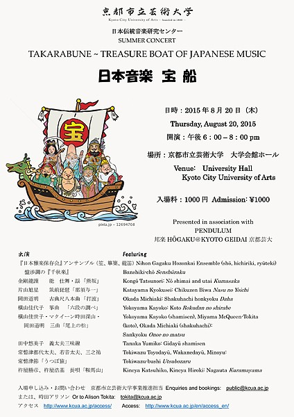 TAKARABUNE~TREASURE BOAT OF JAPANESE MUSIC~〈日本音楽 宝船〉