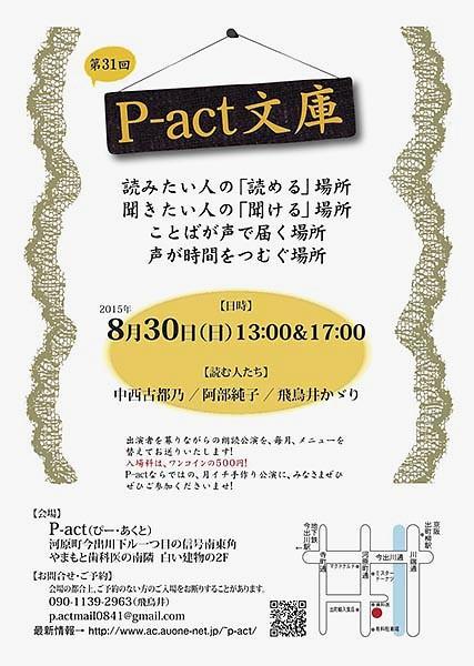 第31回「P-act文庫」