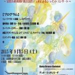 Koto Brass Quintet&デュオ・えんのした~ず~金管五重奏団と低音金管デュオによるジョイントコンサート~