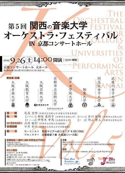 150709校正用関西の音楽大学チラシ-表面