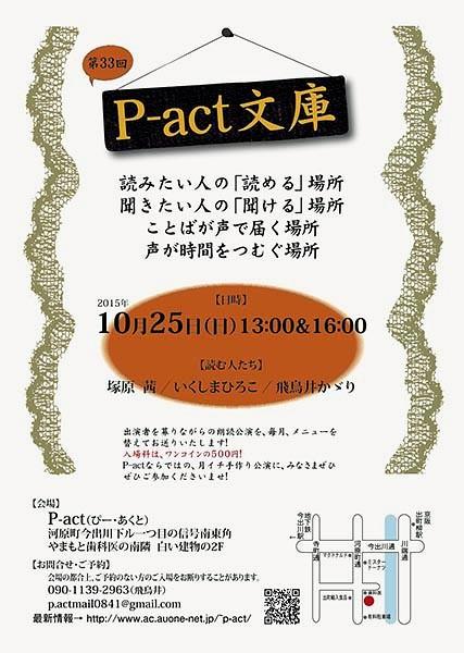 第33回「P-act文庫」