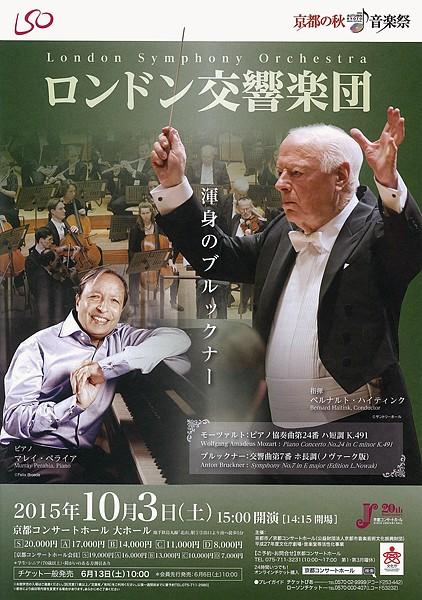 ロンドン交響楽団