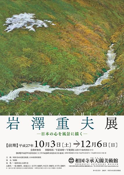 岩澤重夫展─日本の心を風景に描く─