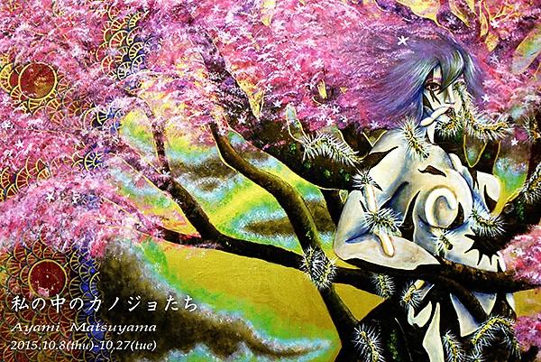 松山彩実展「私の中のカノジョたち」