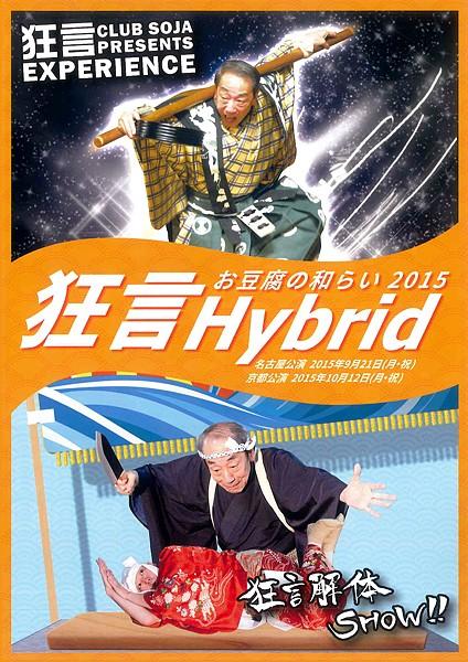 お豆腐の和らい2015 狂言Hybrid
