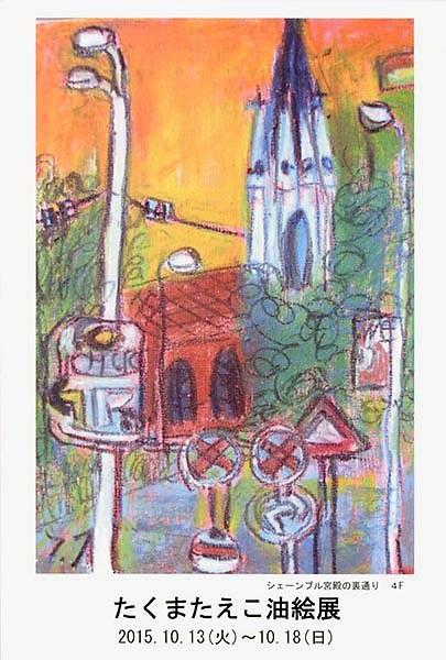 たくまたえこ油絵展 「風色のウィーン」