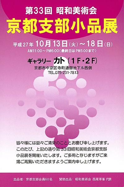 第33回昭和美術会 京都支部小品展