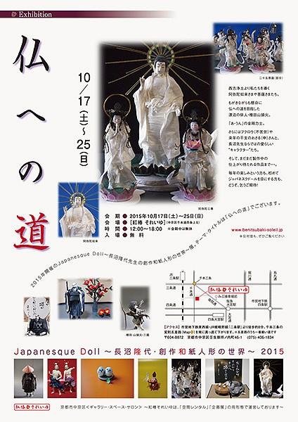 「仏への道」長沼隆代~ジャパネスクドール展