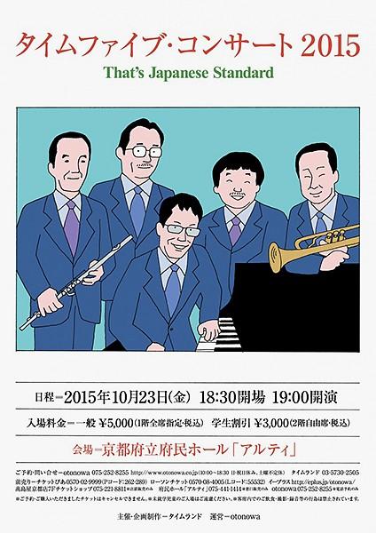タイムファイブ・コンサート2015