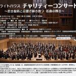 京都ライトハウス チャリティーコンサート