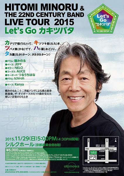 """瞳みのる&二十二世紀バンド~Let's Go """"カキツバタ""""~"""