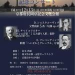 第8回長岡京音楽祭 国民文化祭記念コンサート