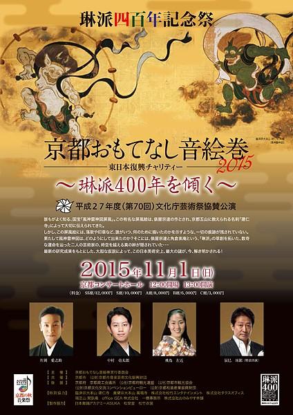 京都おもてなし音絵巻2015~琳派400年を傾く