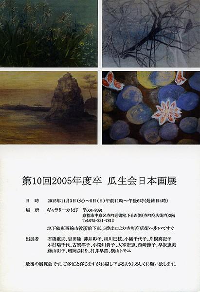 第10回2005年度卒瓜生会日本画展