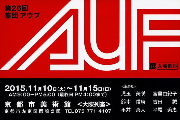 第26回集団AUF(アウフ)展
