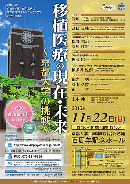 移植医療の現在・未来~京都大学の挑戦~