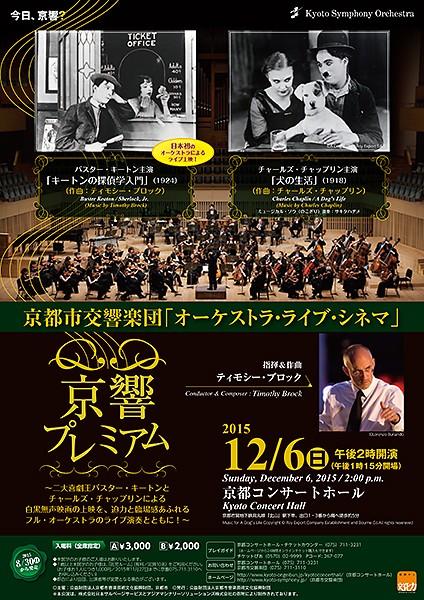 京響プレミアム京都市交響楽団「オーケストラ・ライブ・シネマ」