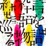 あごうさとし新作公演 純粋言語を巡る物語─バベルの塔Ⅱ