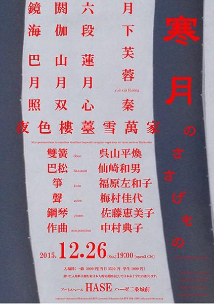 Microsoft Word - 20151226寒月のささげもの.docx