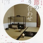 平成28年新春展「季節の取り合わせ」
