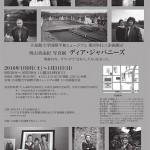 奥山美由紀写真展「ディア・ジャパニーズ」