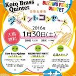 Buzzing Feast Quintet×Koto Brass Quintet ジョイントコンサート