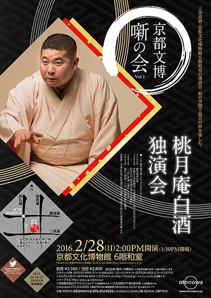 京都文博噺の会Vol.1 桃月庵白酒独演会