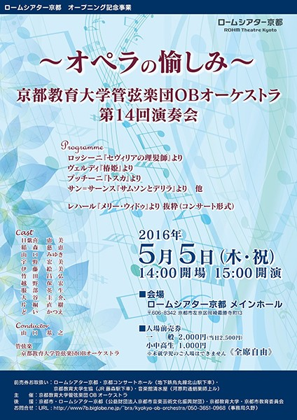 京教OBオケ14th表-2