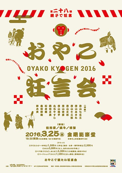 20160325おやこ_omote.jpg