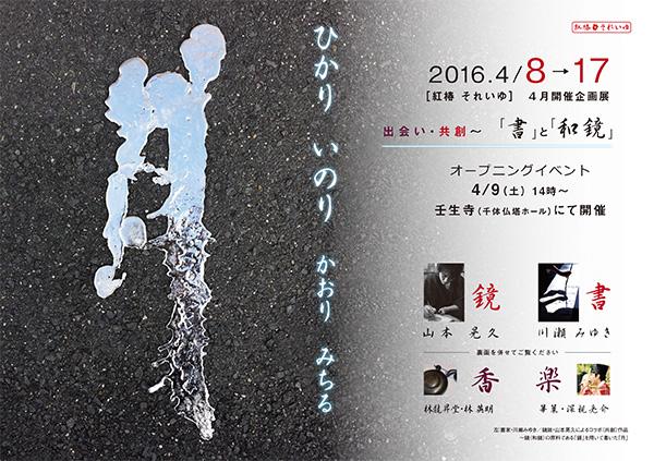 京都_4月企画展_A5_表k