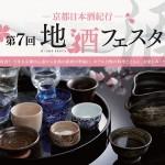 第7回地酒フェスタ~京都日本酒紀行~