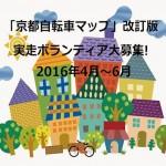 「京都自転車」マップリニューアル 実走ボランティア募集
