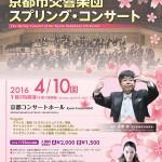 京都市交響楽団スプリング・コンサート