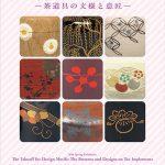 平成28年春季展「文様ことはじめ~茶道具の文様と意匠」