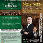 京響第601回定期演奏会