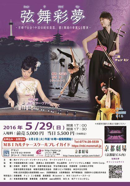 151212_コンサートチラシ一般販売07