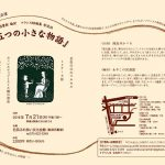 猫会議朗読公演『五つの小さな物語』