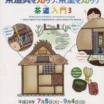 平成28年夏季展「茶道具を知ろう、茶室を知ろう─茶道入門3─」